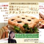 パン作りってこんなに楽しいなんて!!オンラインご感想!