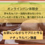 材料最小限のパンが日常化するためには?
