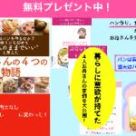 市販の菓子パンの代用はあるの?