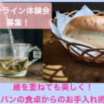 【募集開始】秋から始める大人女子のタシナミ!追加したいのはパンからの健康法!