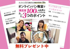 【無料電子書籍】オンラインパン教室で満足度100%のお声がいただけるたった3つのポイント